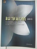 【書寶二手書T7/文學_ATS】綵筆紅顏_吳東權