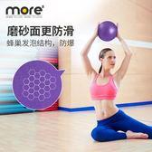 買一送一 小球健身球加厚防爆初學者運動球健身器械女迷你瑜伽球 〖korea時尚記〗
