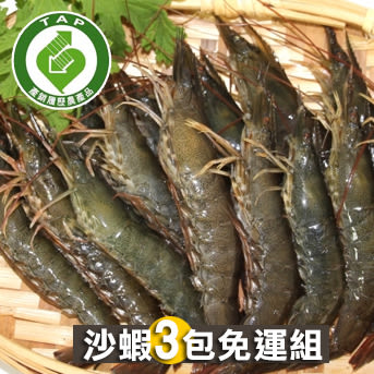 產銷履歷沙蝦3包免運組