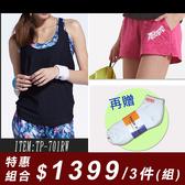 特惠組合三件(組)TP-701RW (商品不含配件內搭)-百貨專櫃品牌 TOUCH AERO 瑜珈服有氧服韻律服