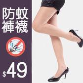 防蚊超薄透膚防紋褲襪【no8610】
