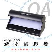 【高士資訊】BOJING BJ-128 紫光 驗鈔機 BJ128
