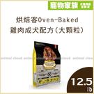 寵物家族-烘焙客Oven-Baked-雞肉成犬配方(大顆粒)12.5lbs