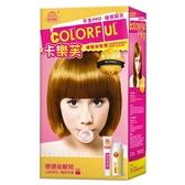 卡樂芙優質染髮霜-金沙亞麻(含A/B劑【買就送馬鞭草沐浴120ML】