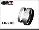 Fujifilm LH-X100 原廠遮光罩 銀色〔X100V 系列適用〕內附AR-X100轉接環