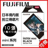 拍立得底片  FUJIFILM INSTANT mini BLACK 黑色邊框款 拍立得 底片 適用 MINI系列  SP2