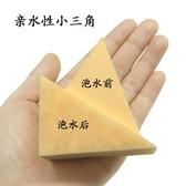 彩妝化妝棉粉撲海綿三角形菱形干濕兩用BBCC粉底液干粉粉餅專用撲 居享優品