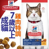 📣此商品48小時內快速出貨🚀》美國Hills新希爾思》成貓7歲以上7+雞肉特調食譜-1.5kg