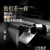 重力感應車載手機支架汽車創意車用導航手機座黏貼式多功能萬能型『小淇嚴選』