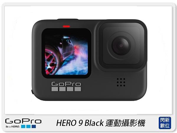 至3.31特價~ GOPRO HERO 9 BLACK 全方位攝影機 5K 防震3.0 運動相機 防水(hero9,公司貨)