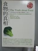 【書寶二手書T1/養生_MJJ】食物的真相_姬爾.傅樂