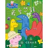 最愛恐龍(粉紅豬小妹場景貼紙書)