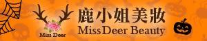 鹿小姐美妝 Miss deer