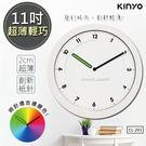 免運【KINYO】11吋超薄彩虹掛鐘/時鐘(CL-203)七彩變色