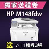 【獨家加碼送300元7-11禮券】HP LaserJet Pro MFP M148fdw 無線黑白雷射雙面傳真事務 /適用 CF294A/CF294X/CF232A