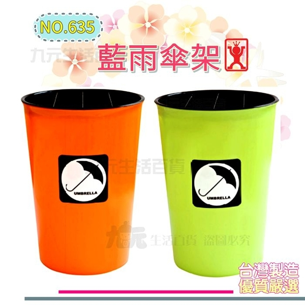 【九元生活百貨】展瑩635 藍雨傘架 傘桶 垃圾桶 置物桶 收納 環保傘 台灣製