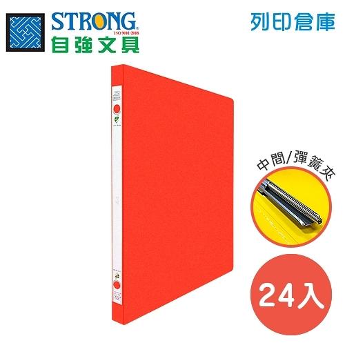 STRONG 自強 202 環保中間彈簧夾-紅 24入/箱