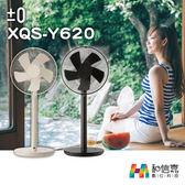 免運0利率【和信嘉】±0 正負零 XQS-Y620 節能遙控立扇 電風扇 電扇 自然風 定時 保固一年