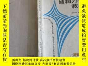 二手書博民逛書店結構力學教程罕見上Y18256 龍馭球,包世華編 出版社 : 高