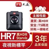 大通 行車記錄器 HR7 行車紀錄器 真HDR高動態SONY STARVIS感光元件