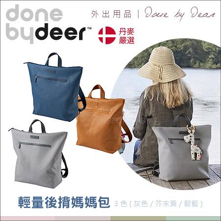 ✿蟲寶寶✿【丹麥Done by deer】輕量後揹媽媽包 - (銀灰 / 芥末黃 / 靛藍)