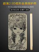 ✿ 3C膜露露 ✿ 【金屬邊框立體浮雕 *女孩】HTC Desire 816 手機殼 保護殼 保護套 手機套