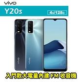 VIVO Y20s 4G/128G 6.51吋 智慧型手機 24期0利率 免運費
