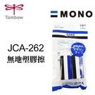 日本 TOMBOW 蜻蜓 MONO 橡皮擦 JCA-262 無地塑膠擦 PE-01AM 擦布 2入/組