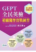 GEPT全民英檢初級寫作實戰練習