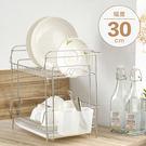 收納架 廚房收納 瀝水架【D0069】不鏽鋼31cm二層萬用碗盤架 MIT台灣製 收納專科