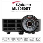 贈高級HDMI【24期免運】加價送布幕 Optoma 奧圖碼 ML1050ST 1.6米100吋 微型短焦 LED投影機 輕量 支援MHL