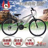 《飛馬》26吋弓箭型雙避震車-銀(52-63-4)