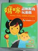 【書寶二手書T9/少年童書_ESO】媽咪請妳跟我玩遊戲_金琳