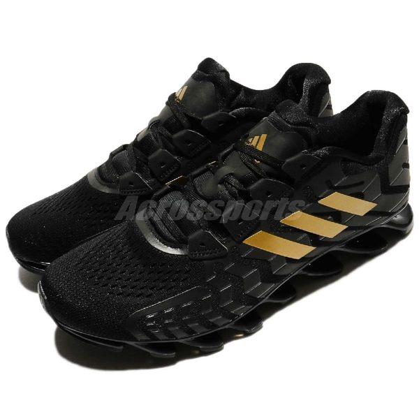 adidas 慢跑鞋 Springblade Pro 黑 金 刀鋒戰士 春刀 運動鞋 男鞋 女鞋【PUMP306】 CQ0662