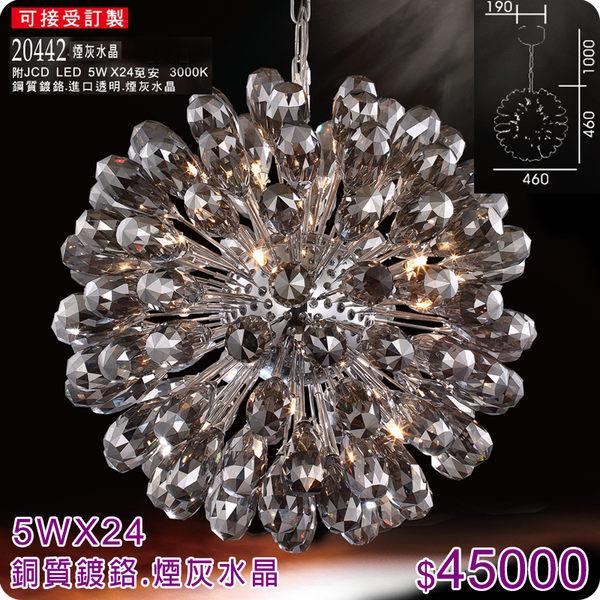 煙灰淺灰水晶吊燈-20442