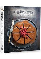 手感烘焙聖經:150道經典創意食譜×280種特選配方×800張質感圖解,烘焙技藝