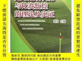 全新書博民逛書店足球運動訓練與比賽監控的理論及實證專著 劉丹主編 zu qiu yun dong xun lian yuY17