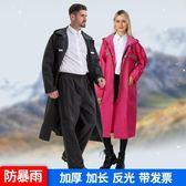 雨衣男款女款雨披防暴雨加厚雨褲成人全身外套裝長款時