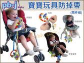 【JF0044】二件組 兒童 玩具 防掉鍊 水杯 吊帶 玩具 吊繩 安撫 奶嘴 牙膠鍊 水壺 外出 用品