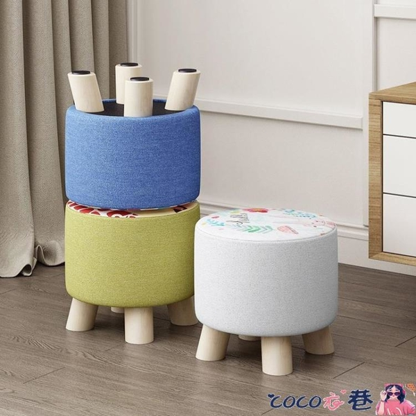 小凳子 小凳子軟坐家用實木換鞋凳創意圓凳客廳網紅板凳懶人沙發茶幾矮凳 coco