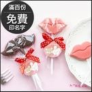 奇奇妮妮甜蜜之戀大鬍子&大嘴唇巧克力(限...