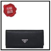 PRADA三角LOGO釦式機能長夾(黑銀/附卡片夾)1MH132全新商品