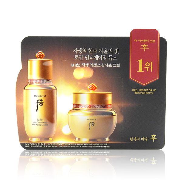 韓國 WHOO 后 秘貼煥然修復精華液(1ml)+秘貼白潤面霜(1ml) ◆86小舖 ◆