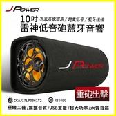杰強 JPower 10吋雷神 重低音砲 藍芽喇叭 BSMI認證 藍牙 USB支援OTG隨身碟 記憶卡 FM 附遙控器