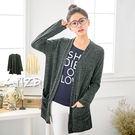 【AnZa】長袖針織口袋造型外套罩衫(二色)