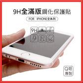 iPhoneX/XS iPhoneXS MAX iPhoneXR 滿版 鋼化玻璃貼【A19】玻璃保護貼 iPhone8 iPhone7 iPhone6s  保護貼