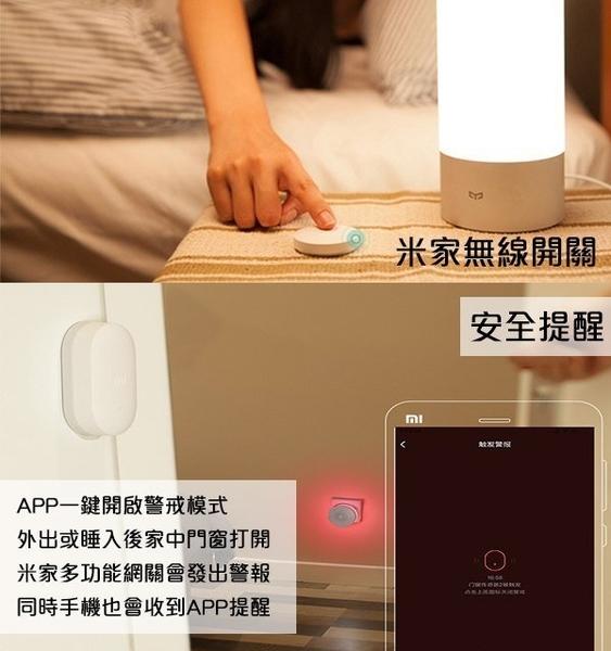 【coni shop】米家智慧家庭組合 4件套組 現貨 當天出貨 小米網關2 人體傳感器 無線開關 門窗傳感器