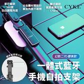 CYKE 幻影二代 170cm  標準款 美顏 補光燈 隱藏腳架 自拍桿 自拍架 追劇神器 藍牙遙控器 網美必備