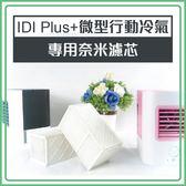 好舖・好物➸IDI Plus+ 微型 行動冷氣專用 奈米濾芯 水冷扇 攜帶式 迷你冷扇 奈米濾紙