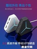 集線器 usb分線器轉換器多接口usbhub集線器蘋果筆記本電腦usb3.0高速一拖